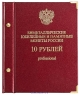 Альбом с листами для 10-ти рублевых юбилейных монет. Серия  PROFESSIONAL